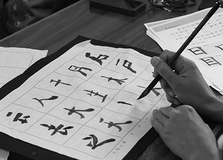 Chinese Caligraphy